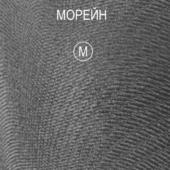 Морейн